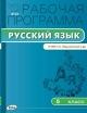 Русский язык 5 кл. Рабочие программы к УМК Ладыженской